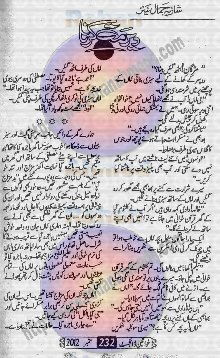 books by shazia jamal nayar