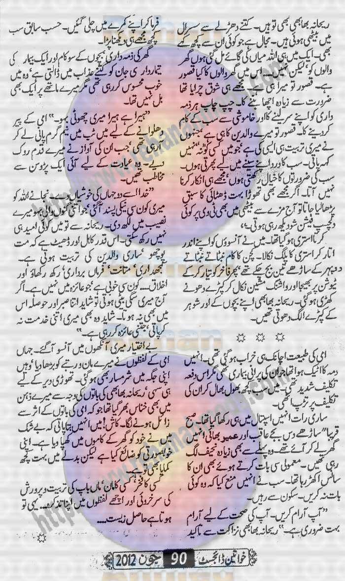 Hasal-e-Zeest By Qurat-ul-ain Chana