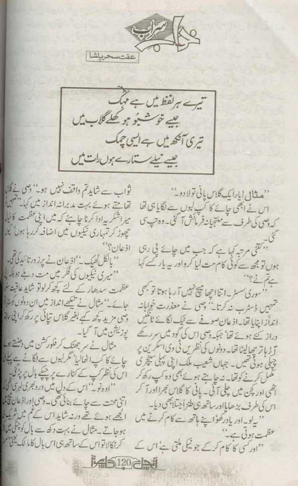 Stories Of Anchal Digest | Read Urdu Novels